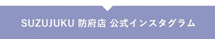 SUZUJUKU 防府店 公式インスタグラム