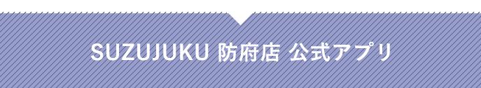 SUZUJUKU 防府店 公式アプリ